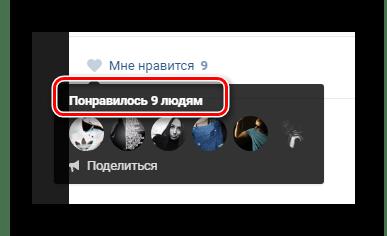 Переход к полному списку людей оценившихся изображение в разделе фотографии на сайте ВКонтакте