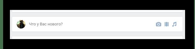 Переход к полю создания записи для использования gif изображения на сайте ВКонтакте