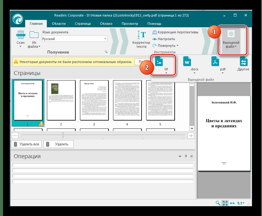 Переход к преобразованию файла PDF в TIFF в программе Readiris