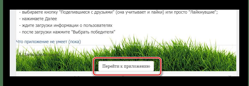 Переход к приложению Random.app на сайте ВКонтакте