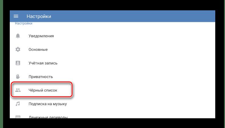 Переход к разделу черный список в разделе настройки в мобильном приложении ВКонтакте