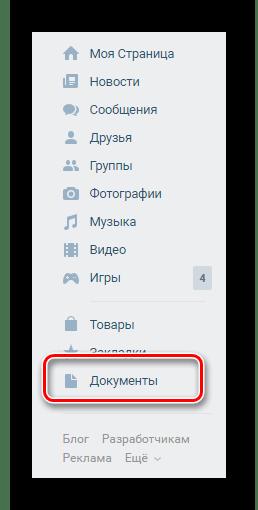 Переход к разделу документы через главное меню на сайте ВКонтакте