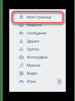 Переход к разделу моя страница через главное меню на сайте ВКонтакте