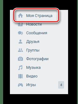 Переход к разделу моя страница с помощью главного меню на сайте ВКонтакте