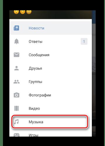 Переход к разделу музыка через главное меню в приложении ВКонтакте