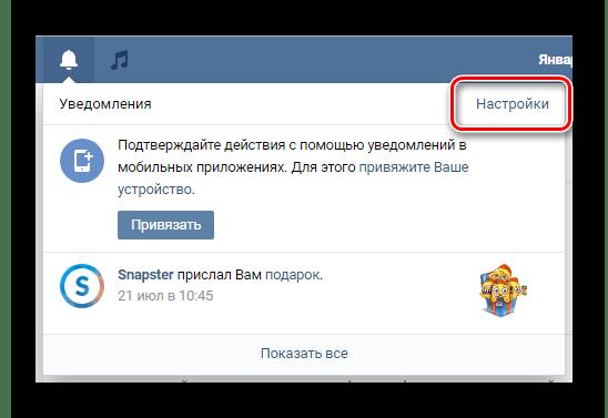 Переход к разделу настройки через главное меню уведомлений на главной странице на сайте ВКонтакте