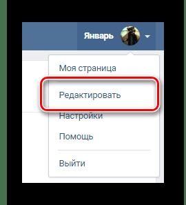 Переход к разделу редактировать через главное меню на сайте ВКонтакте