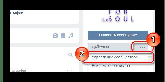 Переход к разделу управление сообществом через главное меню групп на сайте ВКонтакте