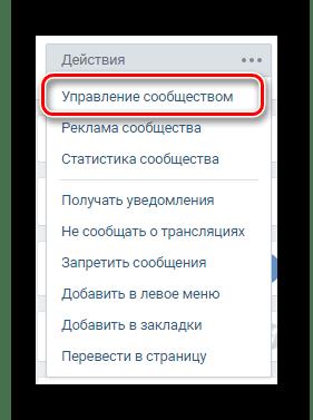 Переход к разделу управление сообществом через главное меню группы на главной странице сообщества на сайте ВКонтакте
