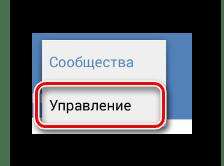Переход к разделу управление в разделе группы в приложении ВКонтакте