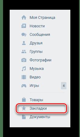 Переход к разделу закладки через главное меню на сайте ВКонтакте