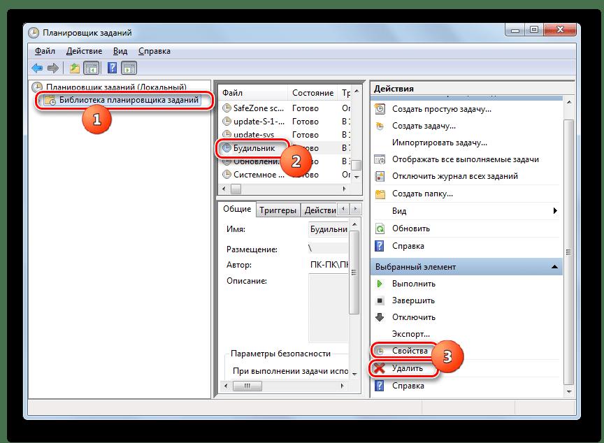 Переход к редактированию или удалению Будильника в Планировщике заданий в Windows 7