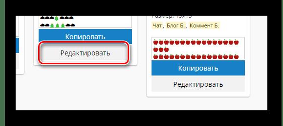 Переход к редактированию смайла из смайлов на сайте сервиса vEmoji