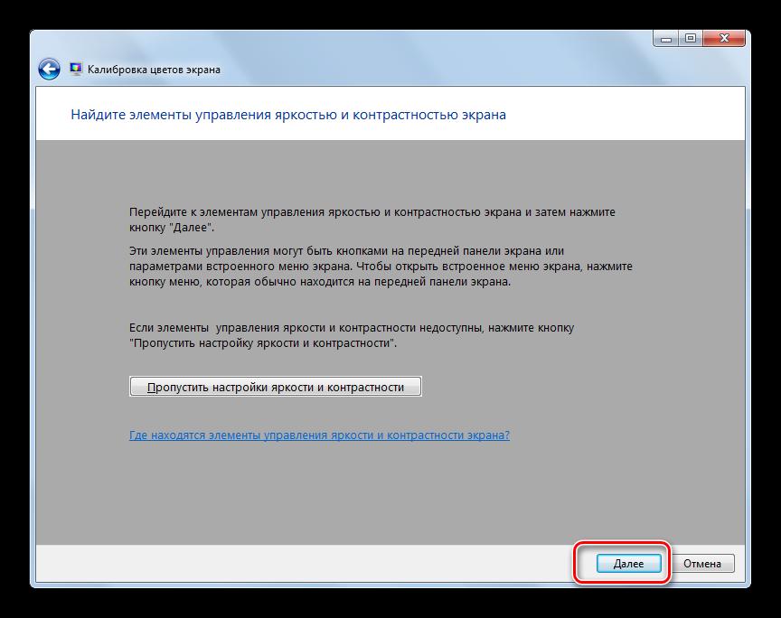Переход к регулировки яркости на мониторе в окне Калибровка цветов экрана в Windows 7