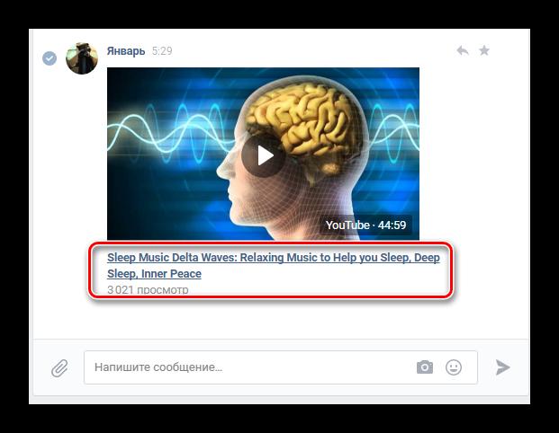 Переход к режиму полноэкранного просмотра видеозаписи в диалоге в разделе сообщения на сайте ВКонтакте