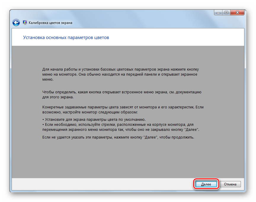 Переход к следующему этапу работы в окне инструмента Калибровка цветов экрана в Windows 7