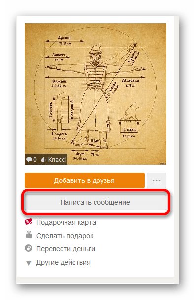 Переход к сообщениям пользователю в Одноклассниках