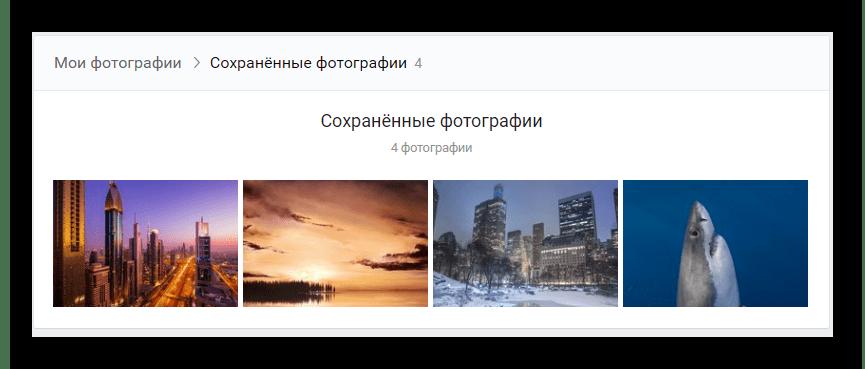 Переход к созданию нового описания для ранее загруженного изображения в разделе фотографии на сайте ВКонтакте