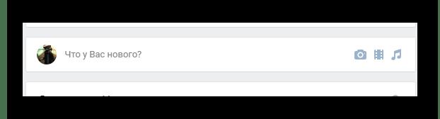 Переход к созданию новой записи на стене на главной странице на сайте ВКонтакте