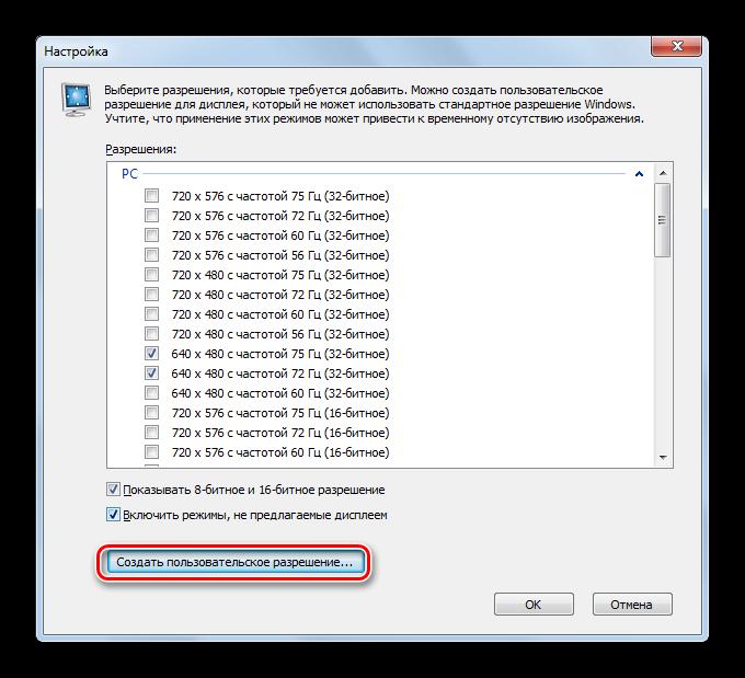 Переход к созданию пользовательского разрешения экрана в Панели управления NVIDIA в Windows 7