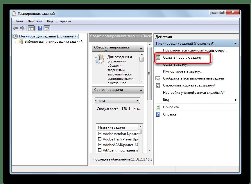 Переход к созданию простой задачи в Планировщике заданий в Windows 7