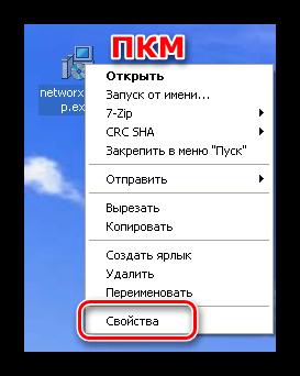 Переход к свойствам проблемного файла в Windows XP