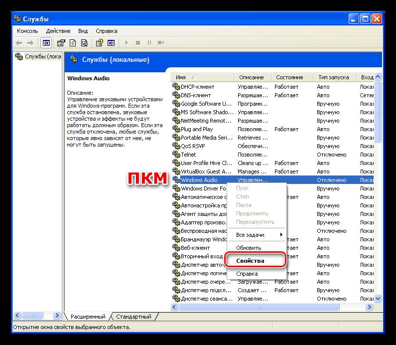 Переход к свойствам службы Windows Audio в Панели управления операционной системы Winsows XP