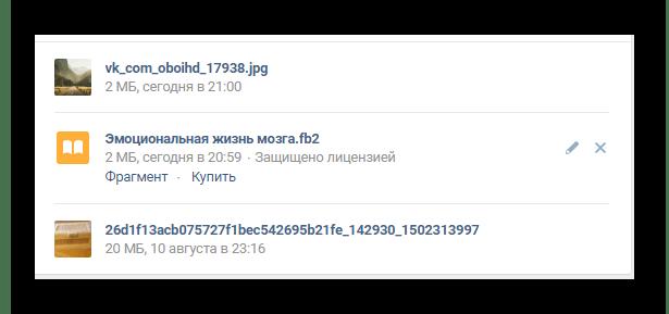 Переход к удалению документа в разделе документы на сайте ВКонтакте