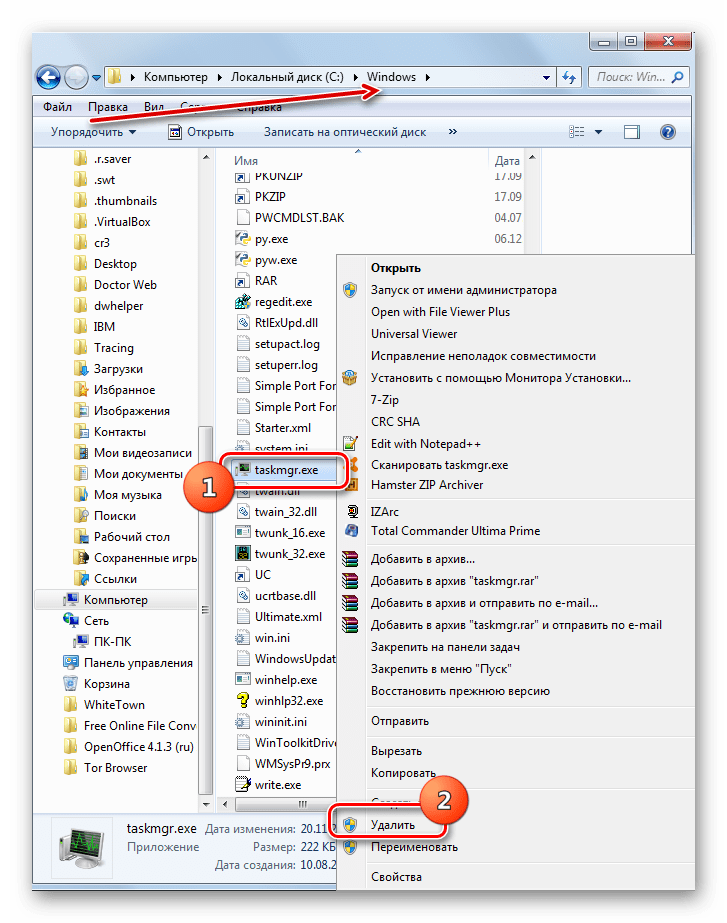Переход к удалению подозрительного файла TASKMGR.EXE через контекстное меню в Проводнике Windows