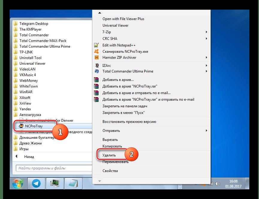 Переход к удалению ярлыка программы из папки Автозагрузка через контекстное меню в меню Пуск в Windows 7