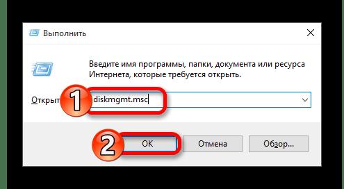 Переход к управлению дисками в Windows 10