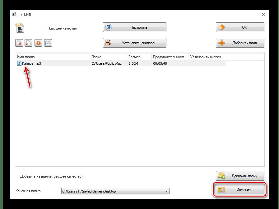 Переход к выбору папки размещения преобразованного файла в программе Format Factory
