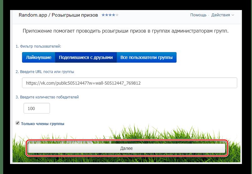 Переход к выбору победителя по репостам в приложении Random.app на сайте ВКонтакте
