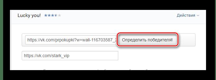 Переход к выбору победителя в приложении Lucky you на сайте ВКонтакте