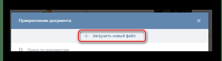 Переход к загрузке gif изображения через окно прикрепление документа на сайте ВКонтакте