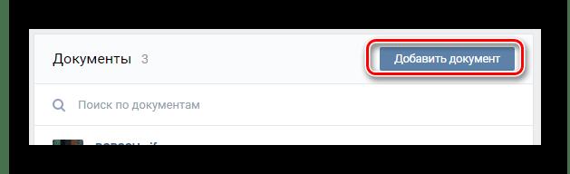 Переход к загрузке нового gif изображения в разделе документы на сайте ВКонтакте