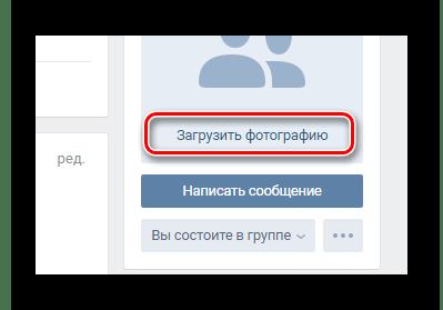 Переход к загрузке новой аватарки на главной странице в сообществе на сайте ВКонтакте
