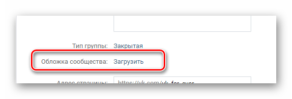 Переход к загрузке обложки в разделе управление сообществом на сайте ВКонтакте