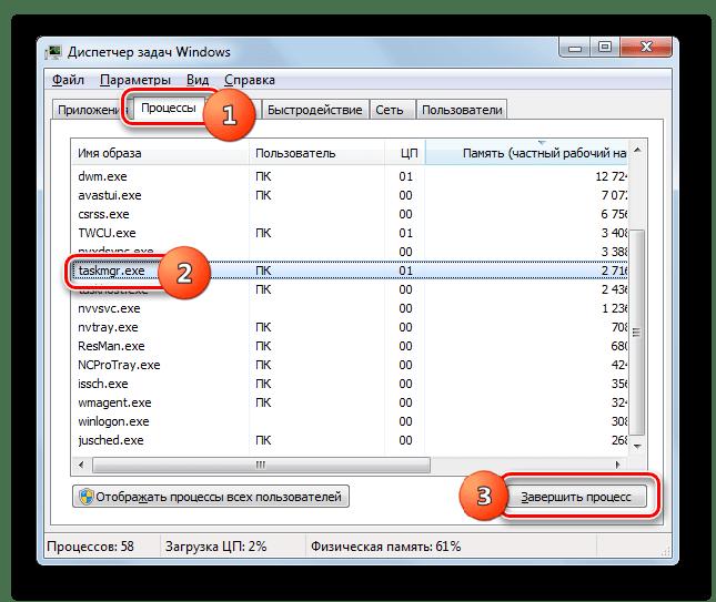 Переход к завершению процесса TASKMGR.EXE в Диспетчере задач