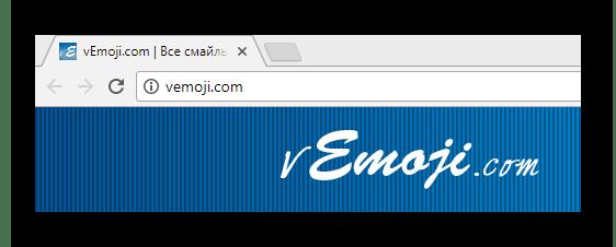 Переход на главную страницу сервиса vEmoji через интернет обозреватель