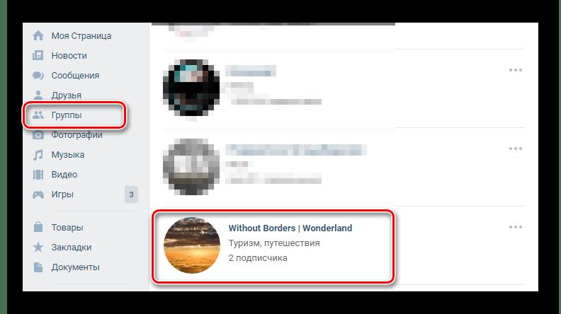 Переход на главную страницу сообщества через раздел группы для предложения новости на сайте ВКонтакте