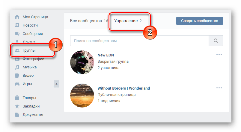 Переход на главную страницу сообщества через раздел группы на сайте ВКонтакте