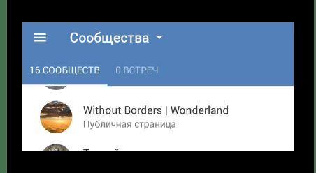 Переход на главную страницу сообщества через раздел группы в мобильном приложении ВКонтакте