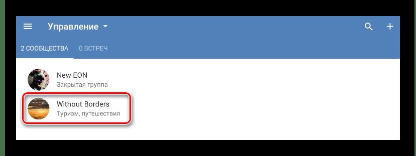 Переход на главную страницу сообщества в разделе группы в приложении ВКонтакте