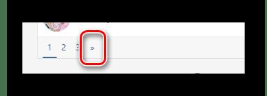 Переход на последнюю страницу списка репостов на сайте мобильной версии ВКонтакте
