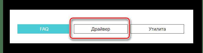 Переход на страницу с драйверами TP-Link TL-WN721N_005
