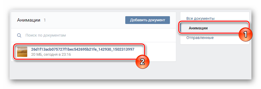 Переход на вкладку анимации через навигационное меню в разделе документы на сайте ВКонтакте