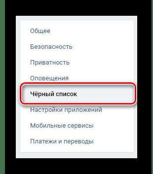 Переход на вкладку черный список через навигационное меню в разделе настройки на сайте ВКонтакте