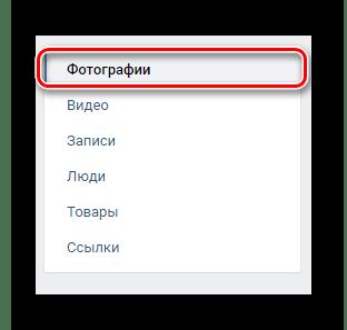 Переход на вкладку фотографии в разделе закладки на сайте ВКонтакте