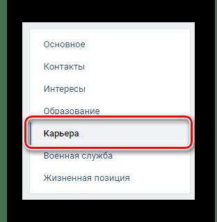 Переход на вкладку карьера через навигационное меню в разделе редактировать на сайте ВКонтакте